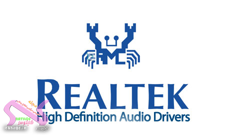 درایور کارت صدا - Realtek High Definition Audio Driver R4.09